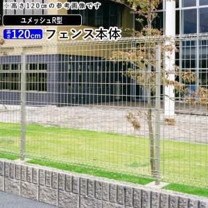 メッシュフェンス スチールフェンス ユメッシュR型 H1200 本体 三協立山アルミ|kantoh-house