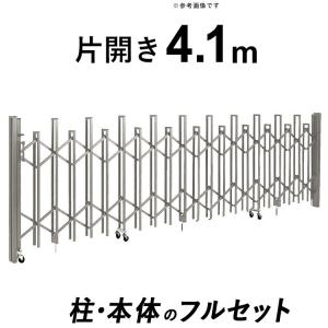 門扉/ガーデン/伸縮門扉/片開き4.1m/ステンカラー/ゲート/駐車場/フェンス あすつく|kantoh-house