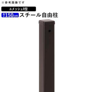 メッシュフェンス ユメッシュR型 H1500 高さ150cm用 三協アルミ スチール 支柱 自由柱 フェンス本体と同時購入で地域限定送料無料 kantoh-house