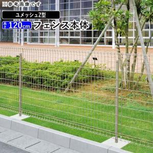 スチールフェンス ネットフェンス ユメッシュZ型フェンス H1200 高さ120cm 本体 三協アルミ|kantoh-house