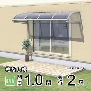 テラス屋根 レボリューA TRBA型 1.0間×2尺 柱なし式 アール型 ポリカーボネート 屋根 雨・紫外線からガード 地域限定送料無料 三協アルミ 1間×2尺|kantoh-house