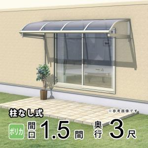 テラス屋根 レボリューA TRBA型 1.5間×3尺 柱なし式 アール型 ポリカーボネート 屋根 雨・紫外線からガード 地域限定送料無料 三協アルミ|kantoh-house