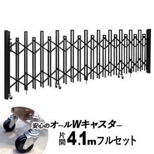 門扉 伸縮 アコーディオンフェンス 4.1m ブラック 黒 ダブルキャスター|kantoh-house