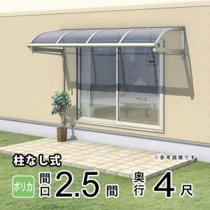 テラス屋根 レボリューA TRBA型 2.5間×4尺 柱なし式 アール型 ポリカーボネート 屋根 雨・紫外線からガード 地域限定送料無料 三協アルミ|kantoh-house
