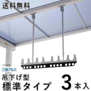 竿掛け 吊り下げ式竿掛け 物干し金物 SATV-03K-3 標準タイプ 3本入 三協立山アルミ テラス用 送料別