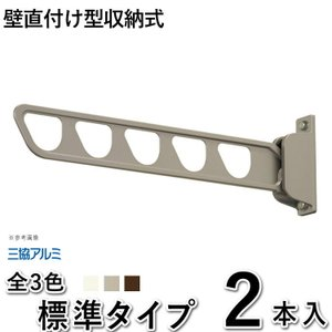 竿掛け 物干し用竿掛け 物干し金物 壁付けタイプ 壁掛け SAKA-02K 2本入 収納式標準 三協アルミ|kantoh-house