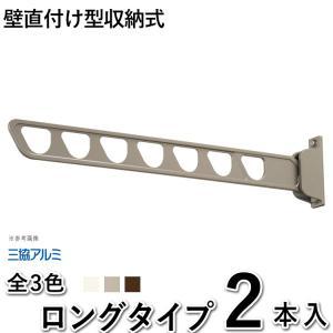 竿掛け 物干し用竿掛け 物干し金物 壁付タイプ SAKA-02KL ロングタイプ 2本入 収納式標準 三協アルミ|kantoh-house