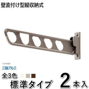 竿掛け 壁付けタイプの物干し竿掛け 物干し金物 SAKB-02K 2本入 縦収納式 標準 三協アルミ|kantoh-house