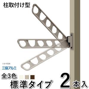 竿掛け 物干し用竿掛け 物干し金物 アルミテラス屋根 柱付け 竿掛け SAKE-02K 2本入 三協アルミ|kantoh-house