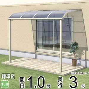 テラス屋根 レボリューA TR1NA型 1.0間×3尺 標準納まり アール型 ポリカーボネート 屋根 雨・紫外線からガード 地域限定送料無料 三協アルミ|kantoh-house