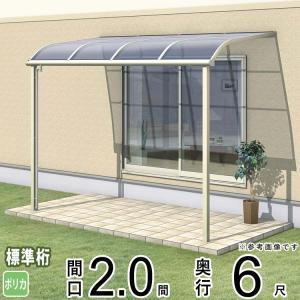 テラス屋根 レボリューA TR1NA型 2.0間×6尺標準納まり アール型 ポリカーボネート 屋根 雨・紫外線からガード 地域限定送料無料 三協アルミ|kantoh-house