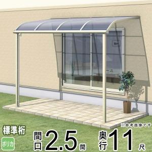 テラス屋根 レボリューA TR1NA型 2.5間×11尺標準納まり アール型 ポリカーボネート 屋根 雨・紫外線からガード 地域限定送料無料 三協アルミ|kantoh-house