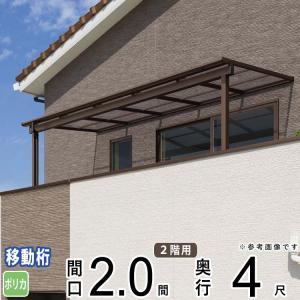 テラス屋根 ベランダ 屋根 雨よけ 三協アルミ 2階用 2.0間×4尺 出幅移動納まり フラット型 ポリカーボネート レボリューA TR2UA型 地域限定送料無料 2間×4尺|kantoh-house