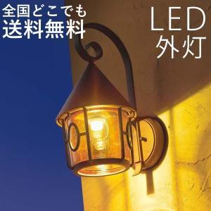 玄関照明 外灯 おしゃれ 屋外 玄関 照明 LED 照明器具 ウォールライト ポーチライト レトロ クラシカル ブラウン|kantoh-house
