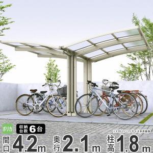 サイクルポート 自転車置き場 屋根 レイナポートグラン ミニ Y合掌 Y22・21-21 H1906 YKKap|kantoh-house