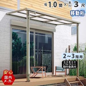 テラス屋根 アルミテラス屋根 フラット型 1.0間×3尺 奥行移動桁タイプ 2階用 3階用 エクステリア ベランダ 雨よけ シンプルテラス屋根 送料無料 1間×3尺 kantoh-house