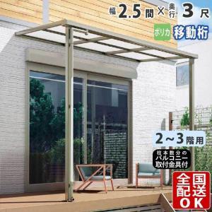 テラス屋根 アルミテラス屋根 フラット型 2.5間×3尺 奥行移動桁タイプ 2階用 3階用 エクステリア ベランダ 雨よけ シンプルテラス屋根 送料無料|kantoh-house