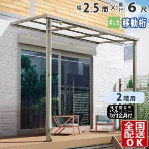 テラス屋根 アルミテラス屋根 フラット型 2.5間×6尺 奥行移動桁タイプ 2階用 エクステリア ベランダ 雨よけ シンプルテラス屋根 送料無料|kantoh-house