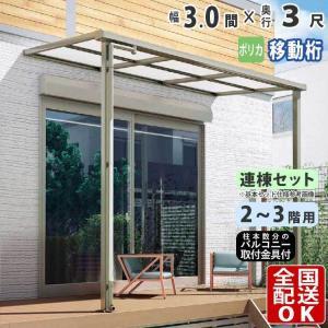 テラス屋根 diy ベランダ屋根 テラス アルミテラス屋根 2階用 3階用 シンプルテラス屋根 フラット型 奥行移動桁タイプ 連棟 柱3本仕様 3.0間×3尺 3間×3尺|kantoh-house