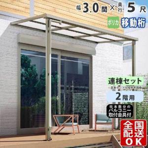 テラス屋根 diy ベランダ屋根 テラス アルミテラス屋根 2階用 シンプルテラス屋根 フラット型 奥行移動桁タイプ 連棟 柱3本仕様 3.0間×5尺 3間×5尺|kantoh-house