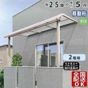 テラス屋根 アルミテラス屋根 アール型 2.5間×5尺 奥行移動桁タイプ 2階用 エクステリア ベランダ 雨よけ シンプルテラス屋根 送料無料|kantoh-house