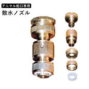 アニマル蛇口 散水ノズル(真鍮色)ガーデン 水回り|kantoh-house
