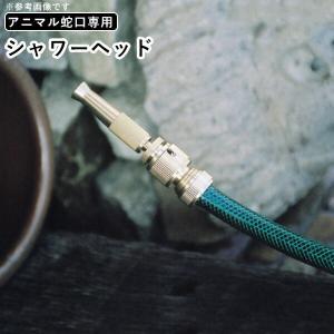 アニマル蛇口 シャワーヘッド 真鍮色 蛇口|kantoh-house