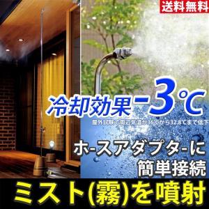 ミスト装置 墳霧装置 霧 DEXミスター 水栓柱 霧発生装置 エコ|kantoh-house