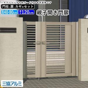 門扉 門 アルミ門扉 親子開04+08 H1200 ニューカムフィ9型・10型 門柱タイプ|kantoh-house