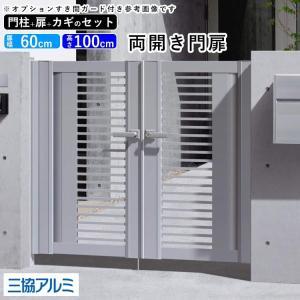 アルミ門扉 ニューカムフィ9型・10型 門扉 両開き 門柱タイプ 0610 三協立山アルミ 地域限定送料無料|kantoh-house