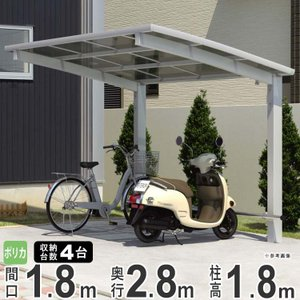 サイクルポート 自転車置場 DIY カムフィエース ミニ 2918 H18 三協アルミ 29-18|kantoh-house