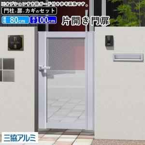 アルミ門扉 ニューカムフィ8型 片開き門扉 門柱タイプ 0810 地域限定送料無料|kantoh-house