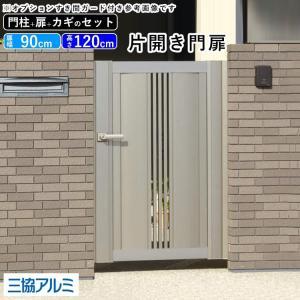 アルミ門扉 ニューカムフィ10型門扉 片開き門柱タイプ 0912 三協立山アルミ|kantoh-house