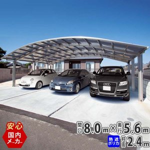 カーポート 3台用 国内一流メーカー品  シンプルカーポート ハイルーフ 熱線遮断ポリカ 8056|kantoh-house