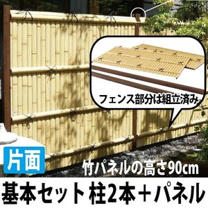 人工竹垣  Gユニット1型 建仁寺垣 片面ユニット H900 基本  グローベン kantoh-house