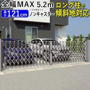伸縮門扉 アコーディオン門扉 カーテンゲート エアリーナ2型 52W キャスターなし 地域限定送料無料 kantoh-house
