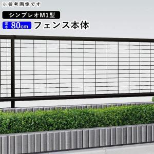 フェンス レスティナフェンス1型 T80 本体 YKK ap 送料無料地域有り