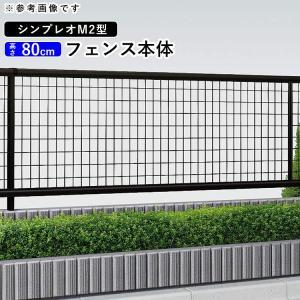 フェンス レスティナフェンス2型T80 本体 YKKap 送料無料地域有り