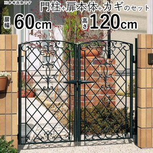 門扉 鋳物門扉 キャスリート 1型 両開き門柱タイプ 0612 三協立山アルミ 地域限定送料無料|kantoh-house