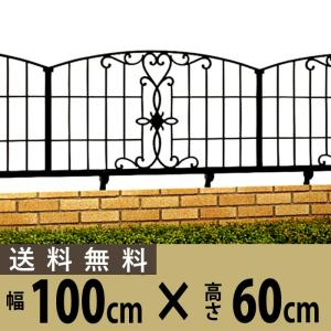 フェンス 鋳物 ロートアイアン調 ガーデン 三協アルミ キャスリート5型 本体 地域限定送料無料|kantoh-house
