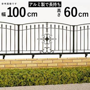 フェンス 鋳物 ロートアイアン調 ガーデン 三協アルミ キャスリート6型 本体 地域限定送料無料|kantoh-house