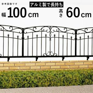 フェンス 鋳物 ロートアイアン調 ガーデン 三協アルミ キャスリート7型 本体 地域限定送料無料|kantoh-house