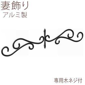 シャローネ 壁飾り 妻飾り 18型 YKK エクステリア オ-ナメント ウォールアクセサリー 外壁 TEP-EH-18|kantoh-house