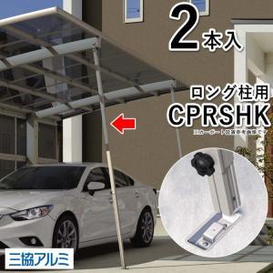 カーポート サポート柱 着脱式 CPRSHK ロング柱用 2本入り 三協立山アルミ|kantoh-house