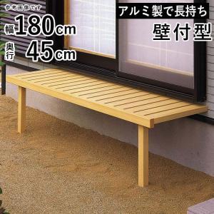 縁台 濡れ縁(断熱シート張り)アルミ製 奥行450 幅1802YKKap|kantoh-house