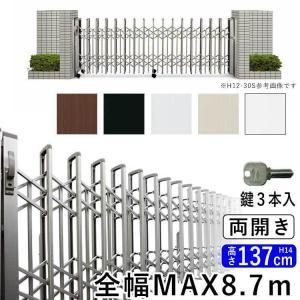 伸縮門扉 伸縮ゲート カーテンゲート レイオス3型 伸縮ゲート 両開き 40-40W H14 地域限定送料無料|kantoh-house