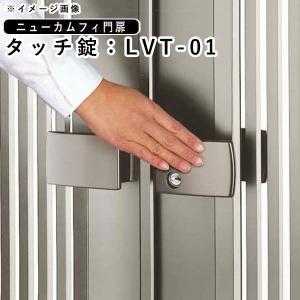 三協立山 アルミ門扉 ニューカムフィ用タッチ錠 LVT-01 条件付き送料無料|kantoh-house