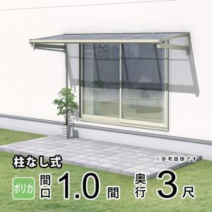 テラス屋根 レボリューA TFBA型 1.0間×3尺 柱なし式 フラット型 ポリカーボネート 屋根 雨・紫外線からガード 地域限定送料無料 三協アルミ 1間×3尺|kantoh-house