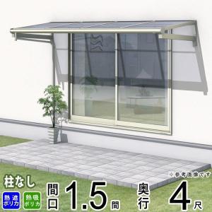 テラス屋根 レボリューA TFBA型 1.5間×4尺 柱なし式 フラット型 熱線遮断ポリカーボネート 防汚ポリカーボネート  地域限定送料無料 三協アルミ|kantoh-house