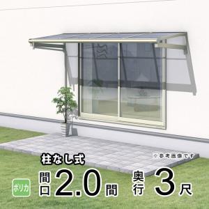 テラス屋根 レボリューA TFBA型 2.0間×3尺 柱なし式 フラット型 ポリカーボネート 屋根 雨・紫外線からガード 地域限定送料無料 三協アルミ 2間×3尺|kantoh-house